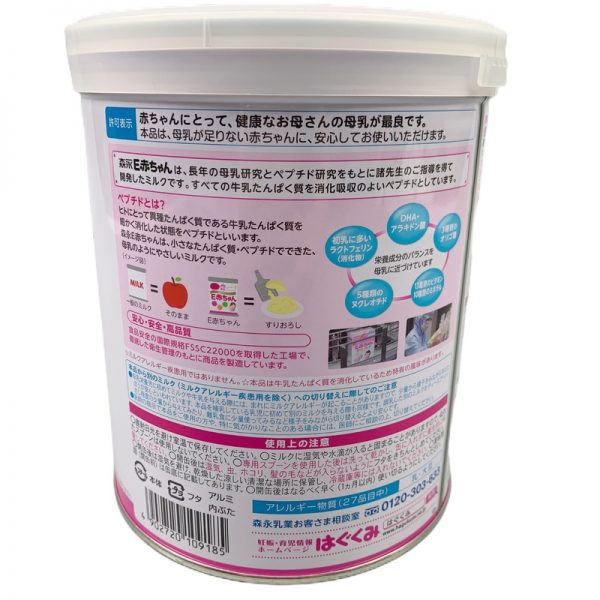 Sữa Morinaga E-Akachan Nhật Bản - 800g (Từ 0-12 tháng)